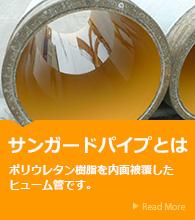 サンガードパイプ(耐酸・粗度係数・粗度改善)
