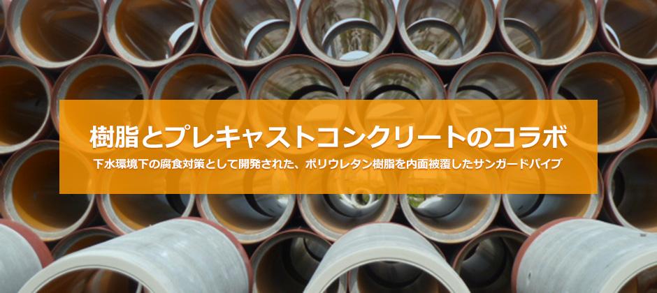 当協会は樹脂とプレキャストコンクリートのコラボで新しい製品や工法を研究開発、提供をしていく団体です。